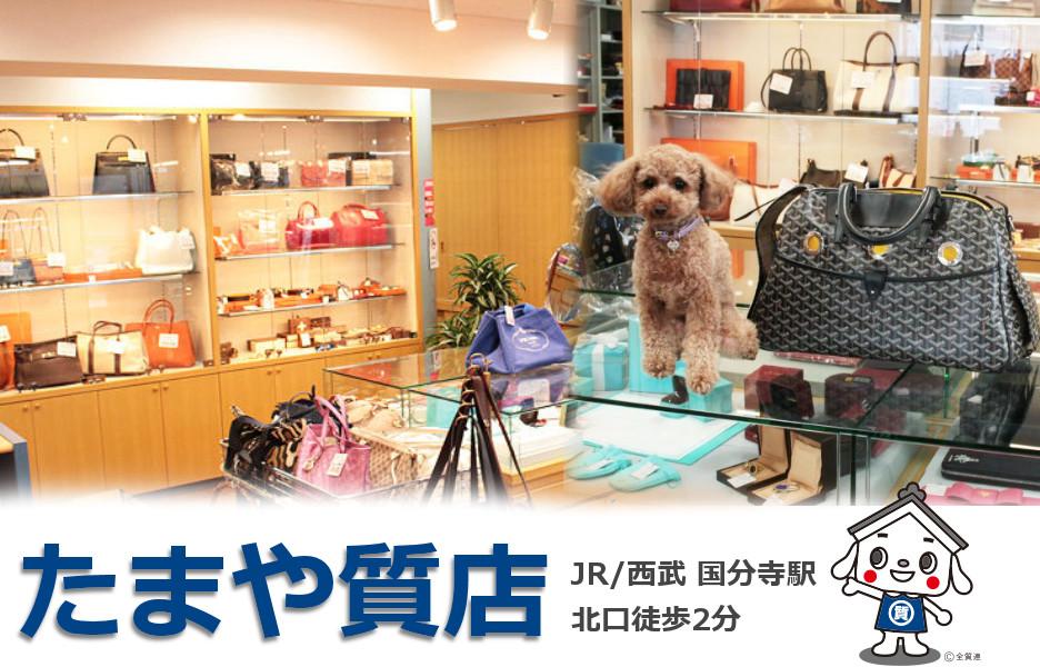 たまや質店。国分寺駅前の質屋です。買取や査定のご相談はLINEでもOK